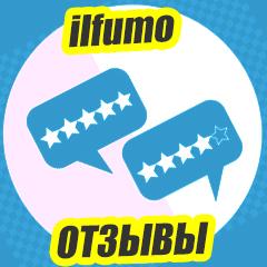 Отзывы от партнеров компании Ильфумо