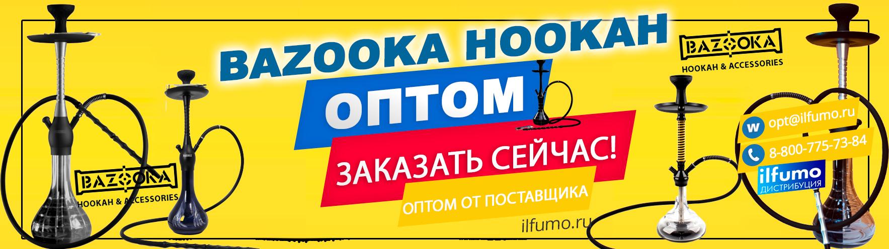 bazooka hookah - Кальян Bazooka Hookah