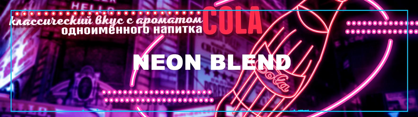 bestabachnaja smes dlja kaljana neon blend optom v ilfumo - Бестабачная смесь для кальяна Neon Blend