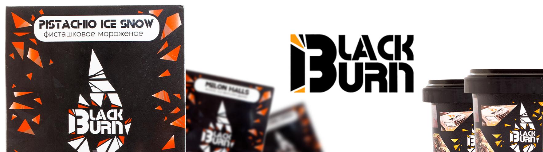 Табак для кальяна Burn Black на официальном сайте ilfumo