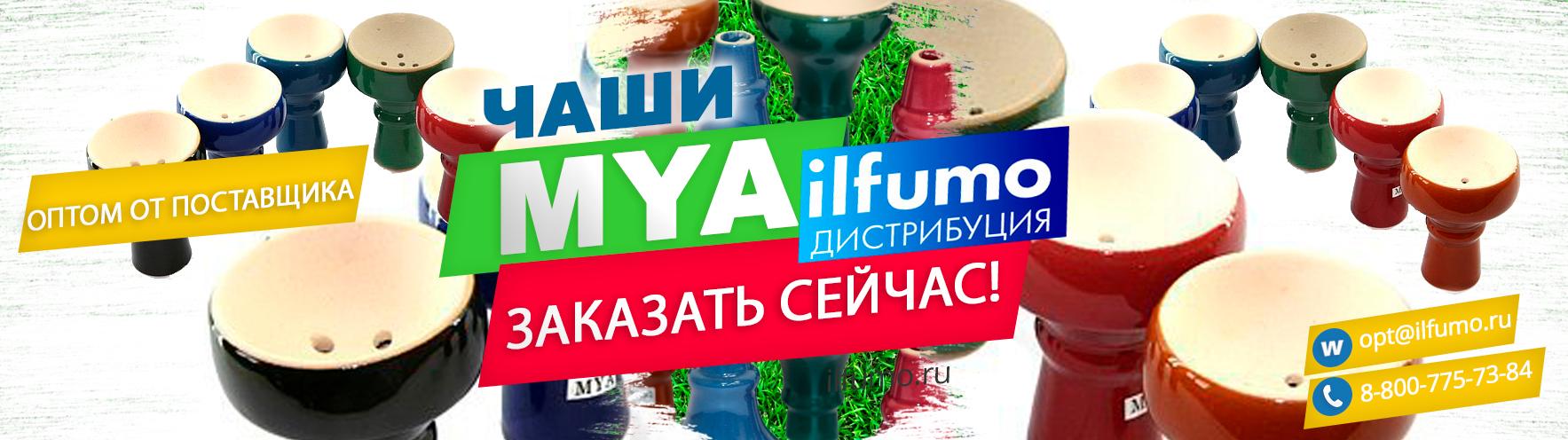 chasha vneshnjaja mya - Чаша внешняя глубокая MYA