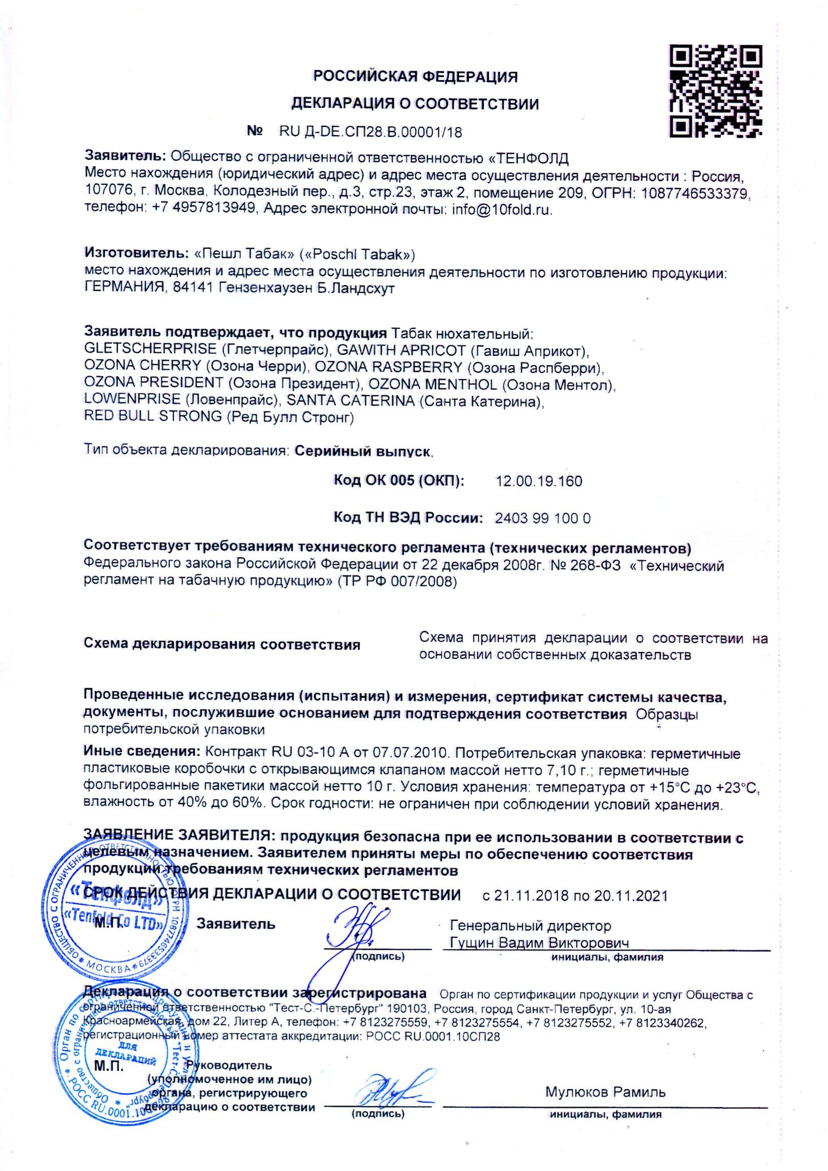 Сертификат на табачные изделия машинка для сигарет купить в казани
