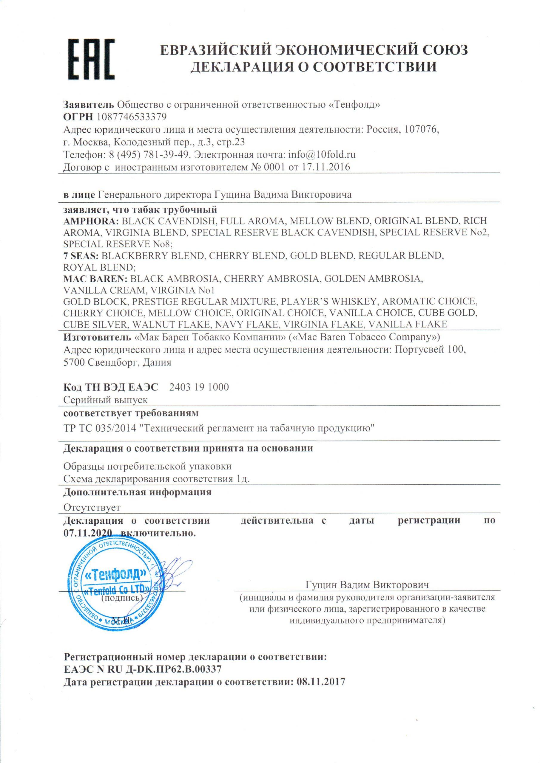 Декларация на табачные изделия образец расстояние по табачным изделиям границы