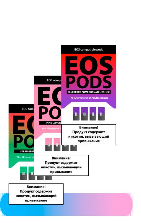 EOS pod по оптовым ценам от производителя