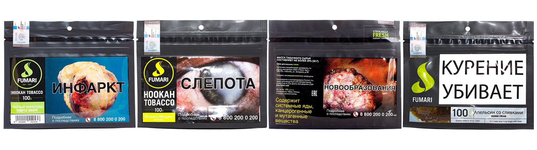 Купить акцизный табак Fumari оптом на официальном сайте производителя