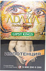 Кальянный табак Adalya Gipsy Kings