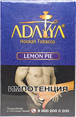 Кальянный табак Adalya Lemon Pie