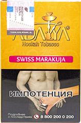 Кальянный табак Adalya Swiss Marakuja