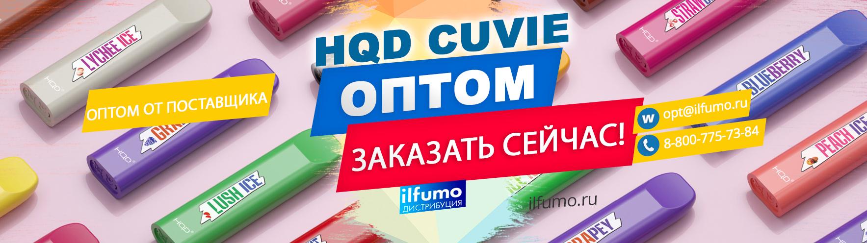 hqd cuvie - Купить оптом одноразовые электронные сигареты HQD