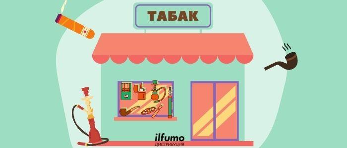 Как открыть табачный магазин?