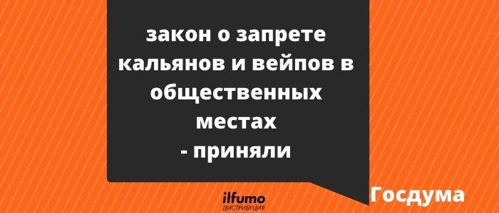 jadi ja.dzen. raznoe 2 - Госдума приняла закон о запрете кальянов и вейпов в общественных местах, что из этого получится?