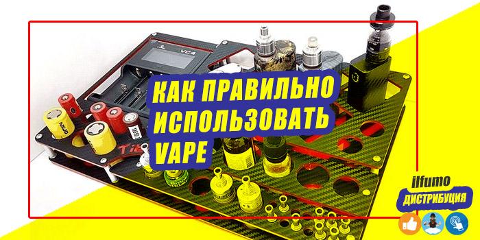 Как правильно использовать VAPE