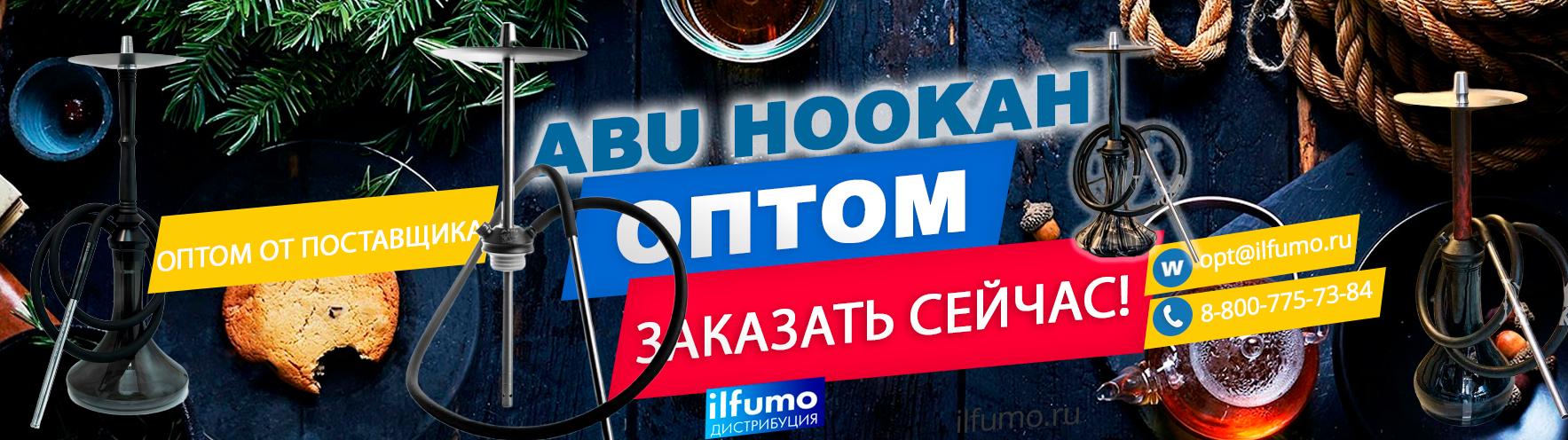 kaljan abu hookah optom - Кальян Abu Hookah