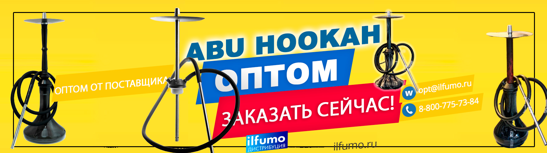 kaljan abu hookah - Кальян Abu Hookah