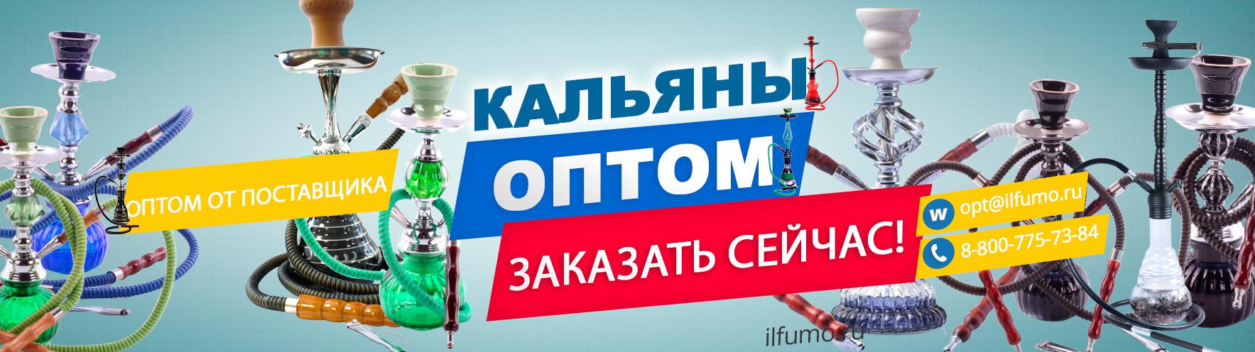 kaljany optom - Кальяны оптом