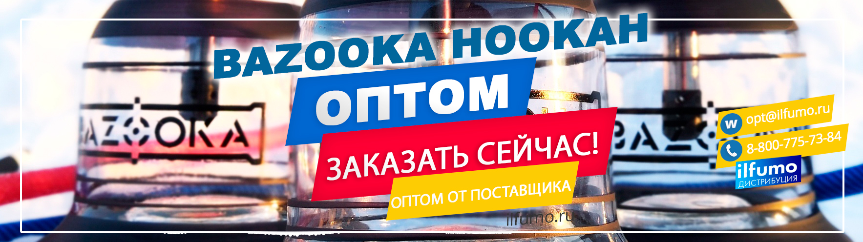kupit bazooka hookah optom - Кальян Bazooka Hookah
