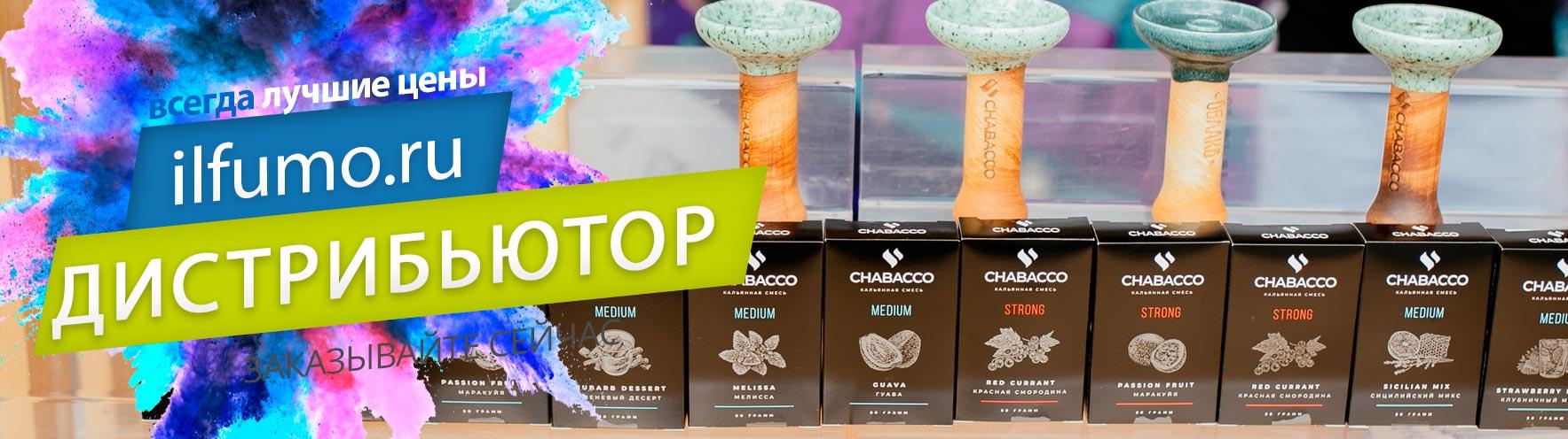 Chabacco табак купить оптом виды одноразовых электронных сигарет и их названия