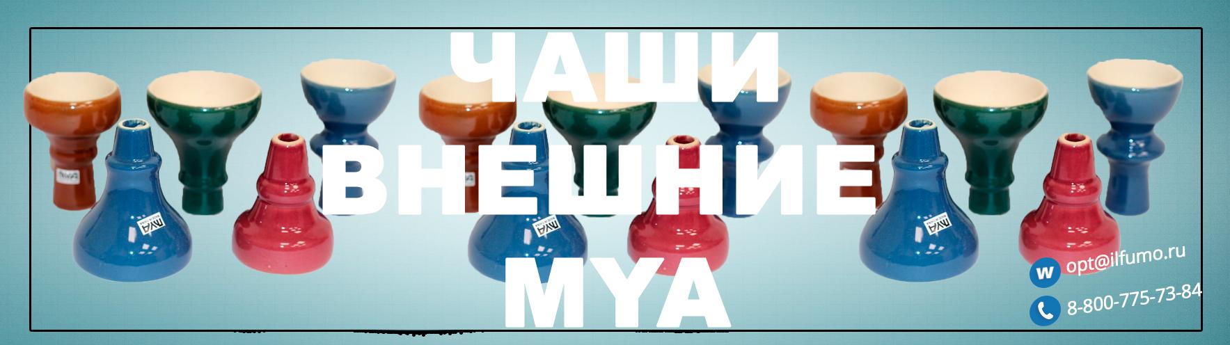 kupit chashi vneshnie mya - Чаша внешняя глубокая MYA