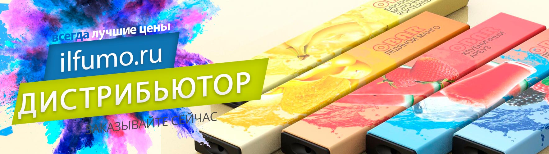 Купить EHPRO OBAR по оптовым ценам в ilfumo