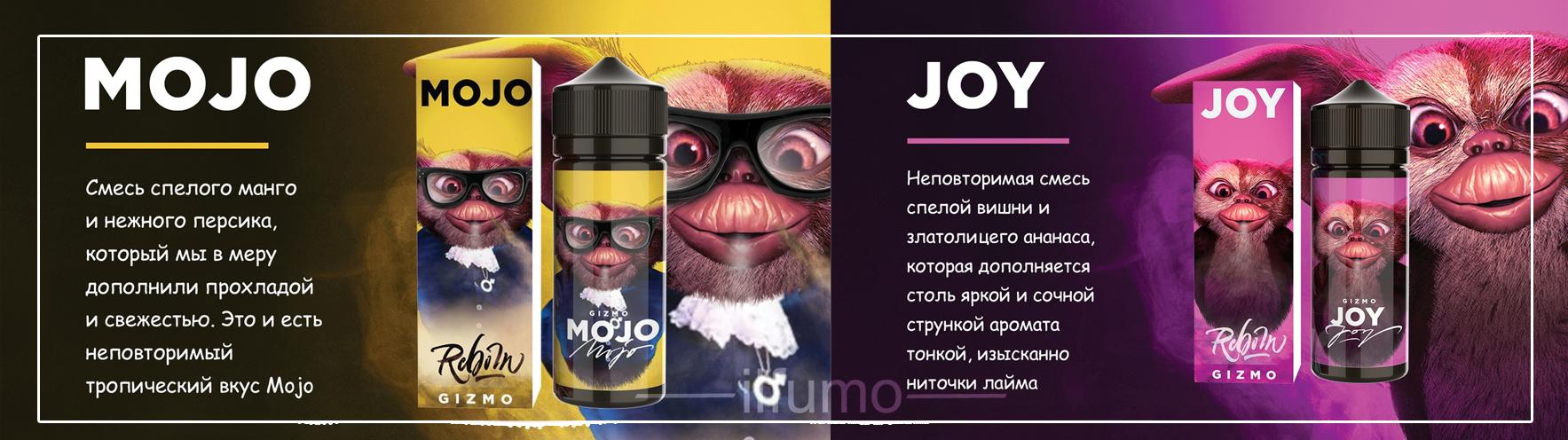 Купить оптом жидкость ГИЗМО в ilfumo