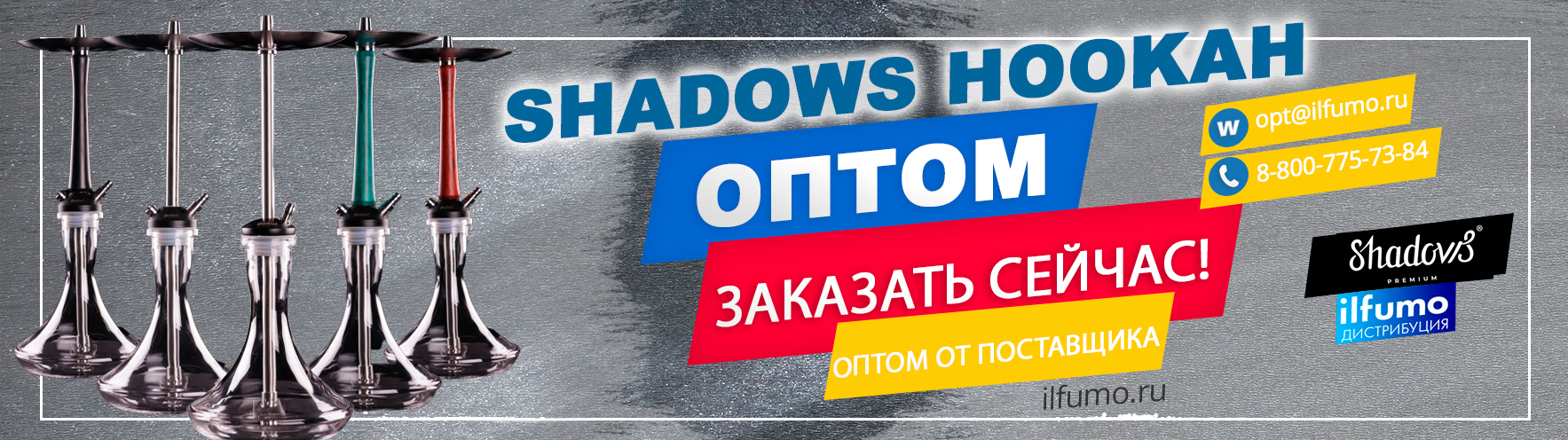 kupit kaljany shadows optom - Кальян Shadows