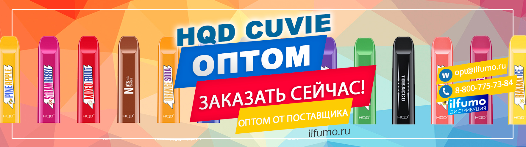 kupit optom hqd cuvie - Купить оптом одноразовые электронные сигареты HQD