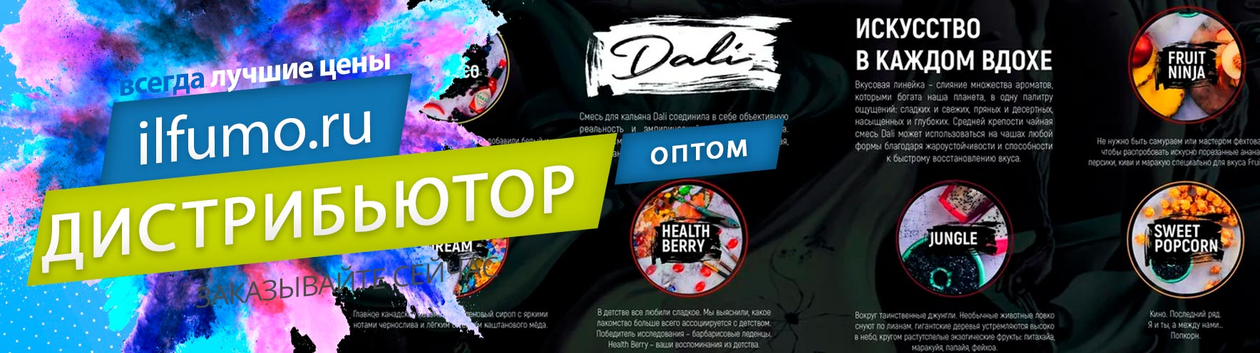 Купить оптом табак для-кальяна daily code