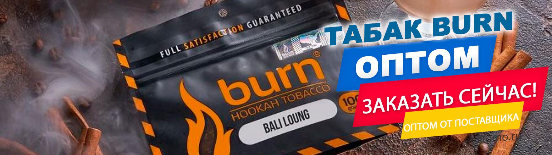 kupit tabak burn - Табак для кальяна BURN