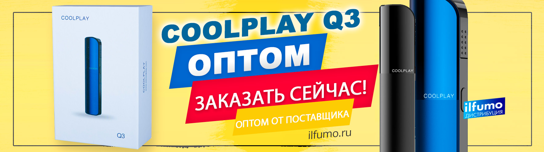 kupit vaporajzer coolplay q3 optom - Вапорайзер Coolplay Q3
