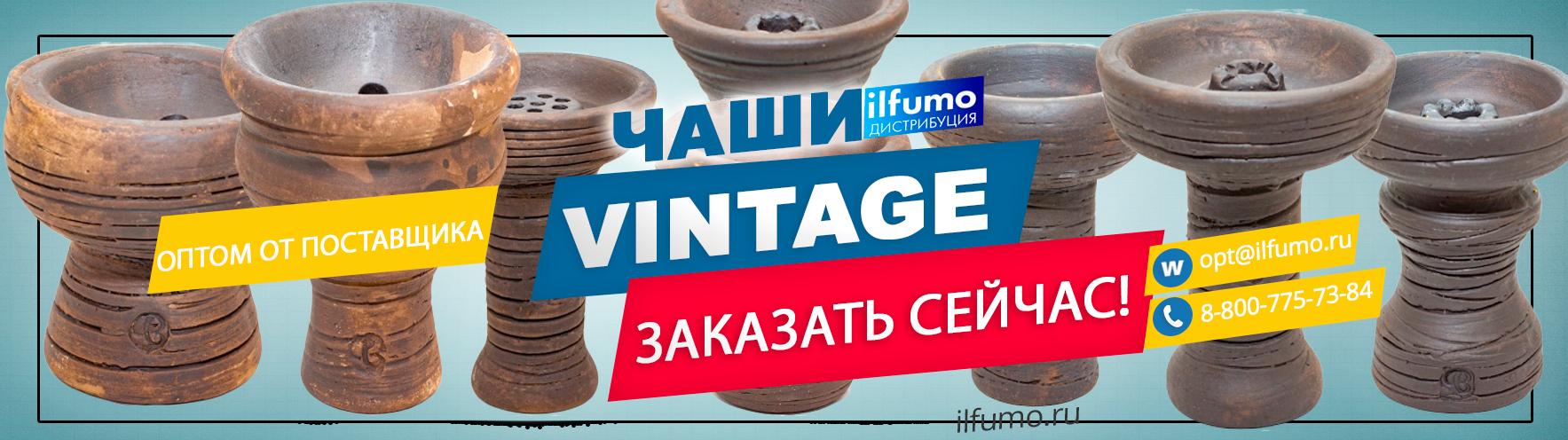 kupit vneshnie chashki vintage dlja tabaka - Чашка внешняя Vintage