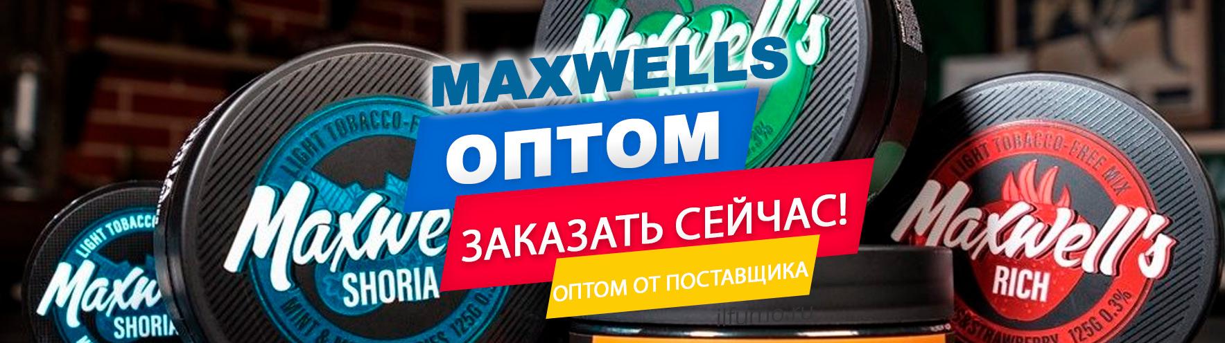 maxwells optom - Кальянный Maxwells