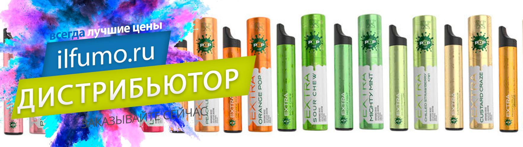 Pods Pop Xtra одноразовая электронная сигарета оптом