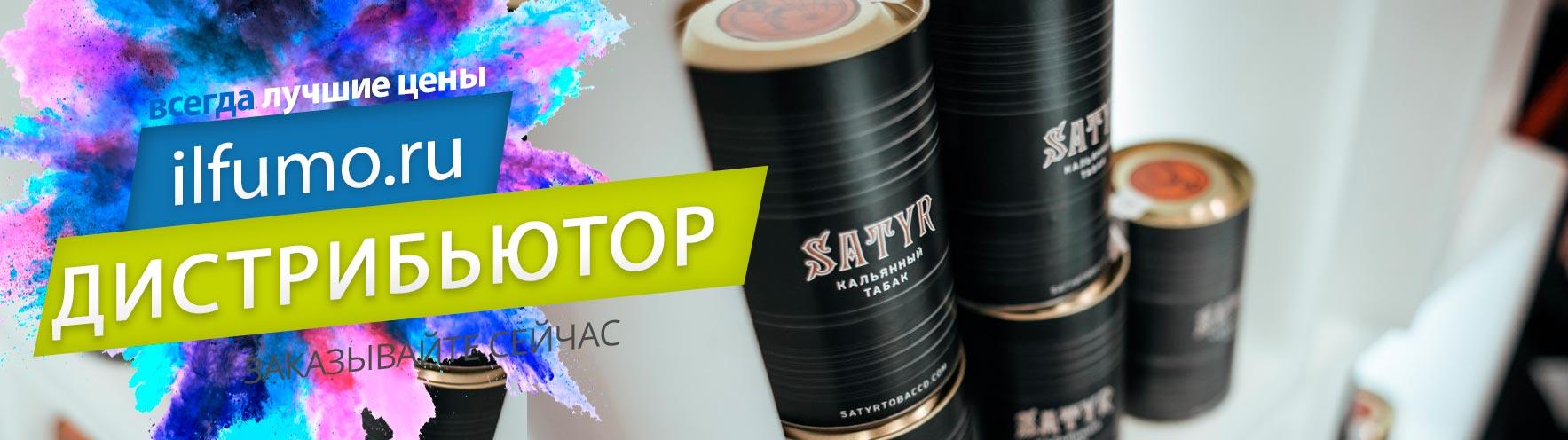 Satyr оптом по ценам производителя в ilfumo