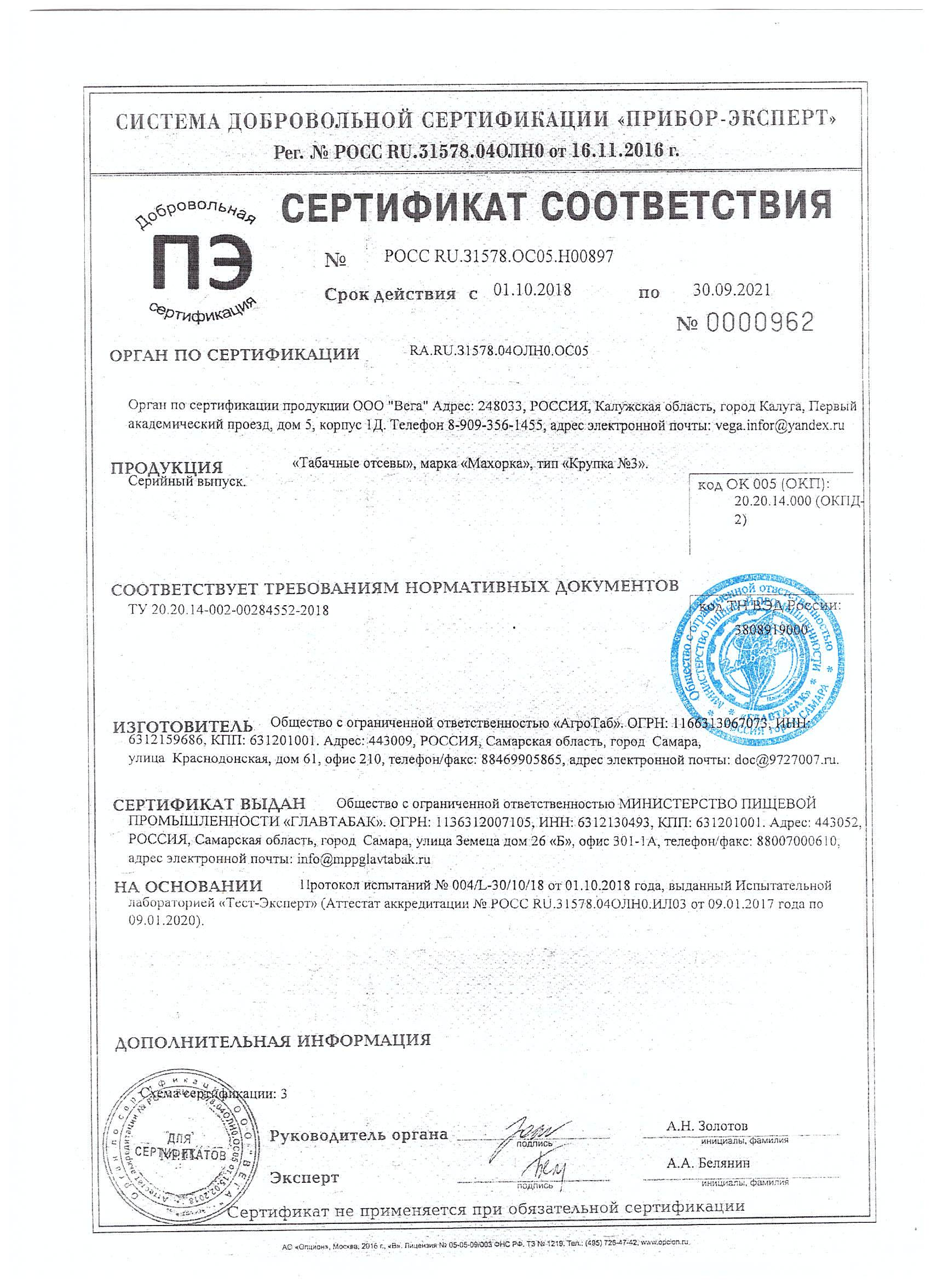 Куплю сертификат на сигареты сигареты филипп морис купить