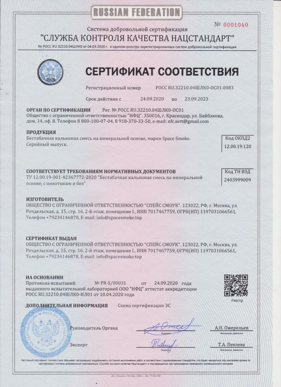 Куплю сертификат на сигареты купить гло в воронеже электронная сигарета цена