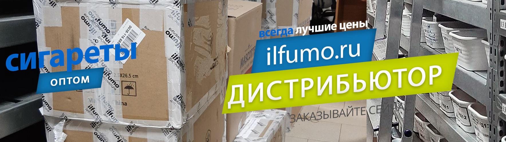 Купить сигареты по ценам ниже оптовых сигареты казахстан оптом купить