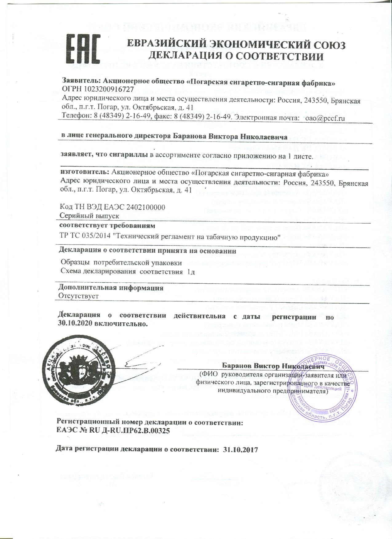 сертификат на табачные изделия