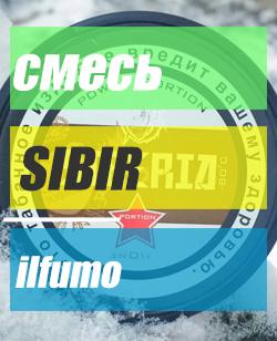 Бестабачная сосательная смесь Sibir