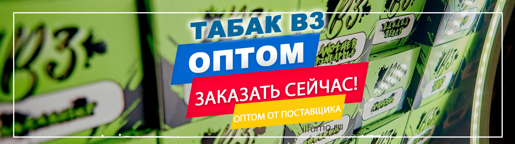 tabak b3 kupit optom v ilfumo - Табак B3