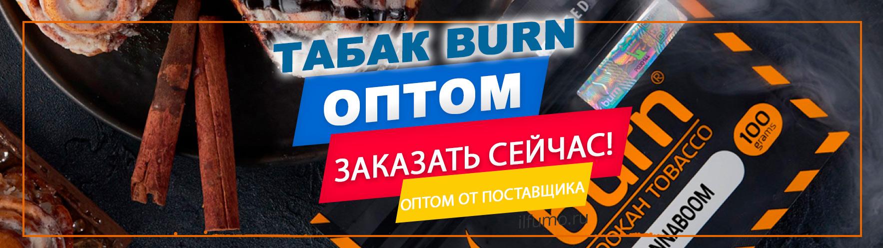 tabak burn - Табак для кальяна BURN