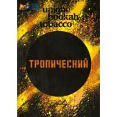 Табак Daly Code Тропический Акцизный 100 г.