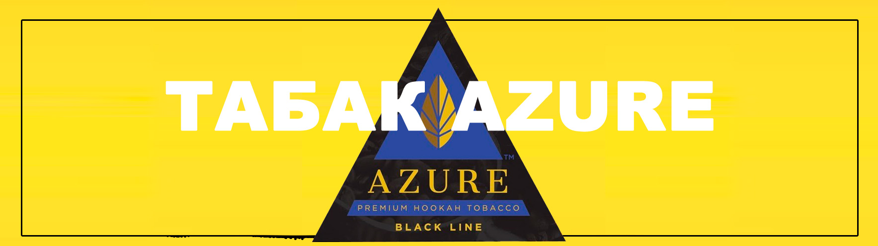 tabak dlja kaljana azure optom v ilfumo - Табак для кальяна Azure