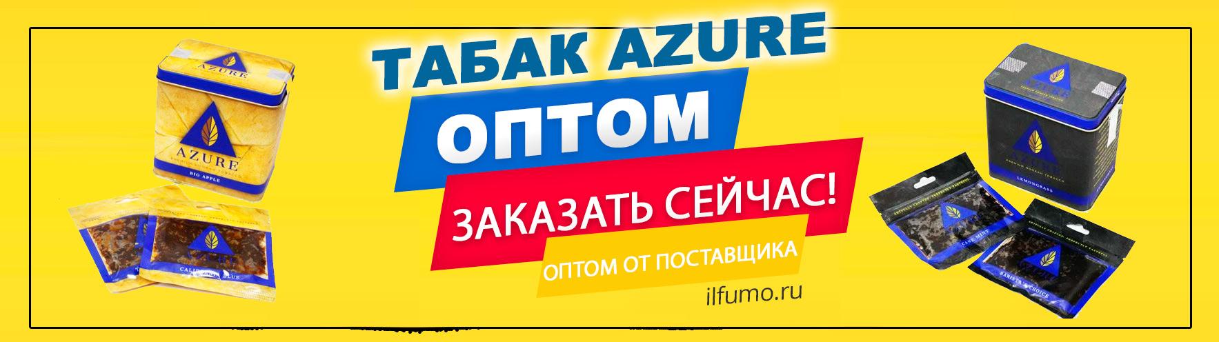 tabak dlja kaljana azure optom - Табак для кальяна Azure
