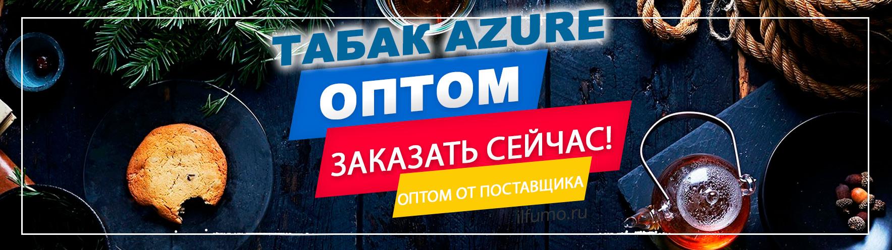 tabak dlja kaljana azure - Табак для кальяна Azure