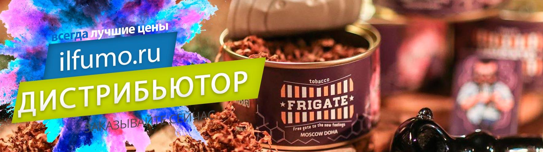 Табак для кальяна Frigate оптом в ilfumo