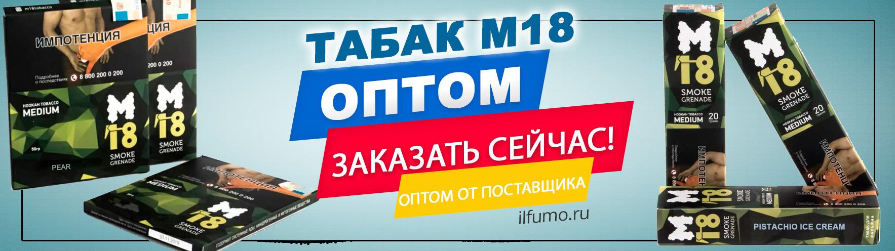 tabak dlja kaljana m18 optom v ilfumo - Табак для кальяна М18