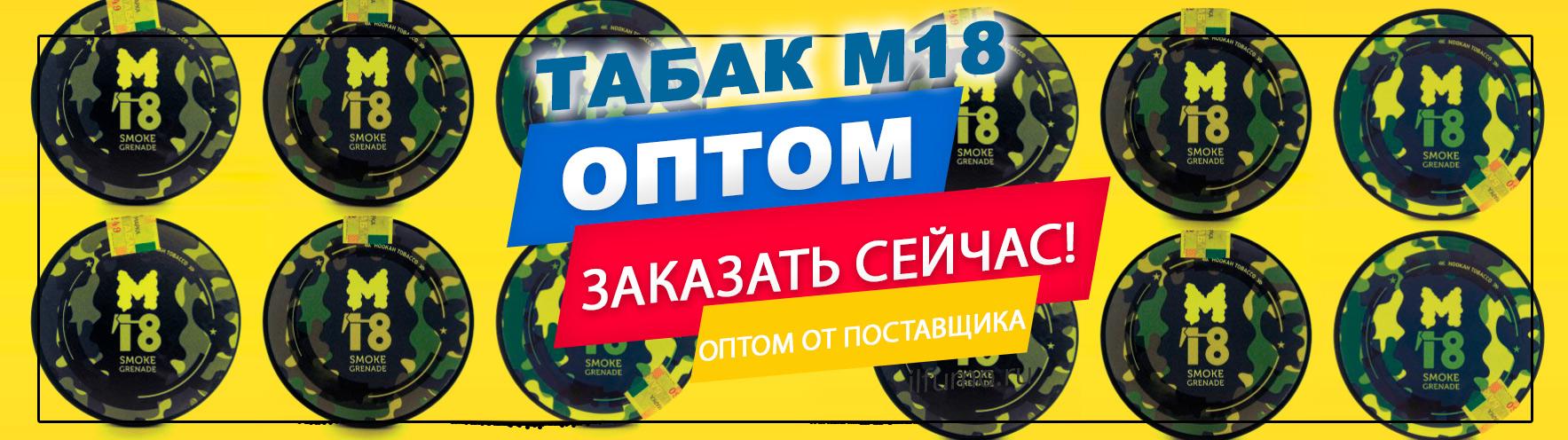 tabak dlja kaljana m18 optom - Табак для кальяна М18