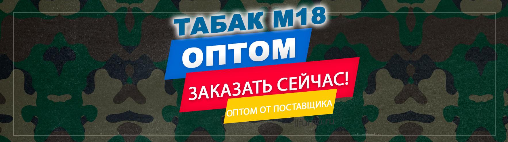 tabak dlja kaljana m18 - Табак для кальяна М18