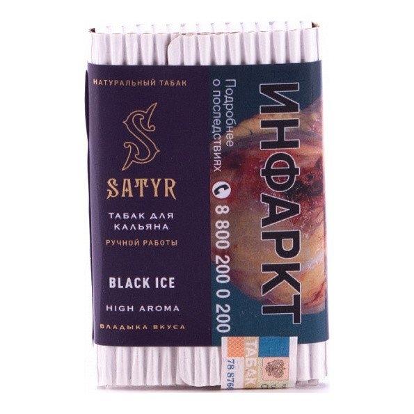 Табак для кальяна Satyr - Black Ice (Лёд) 100 г