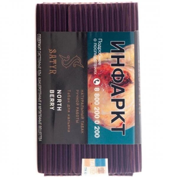 Табак для кальяна Satyr - Northberry (Клюква) 100 г